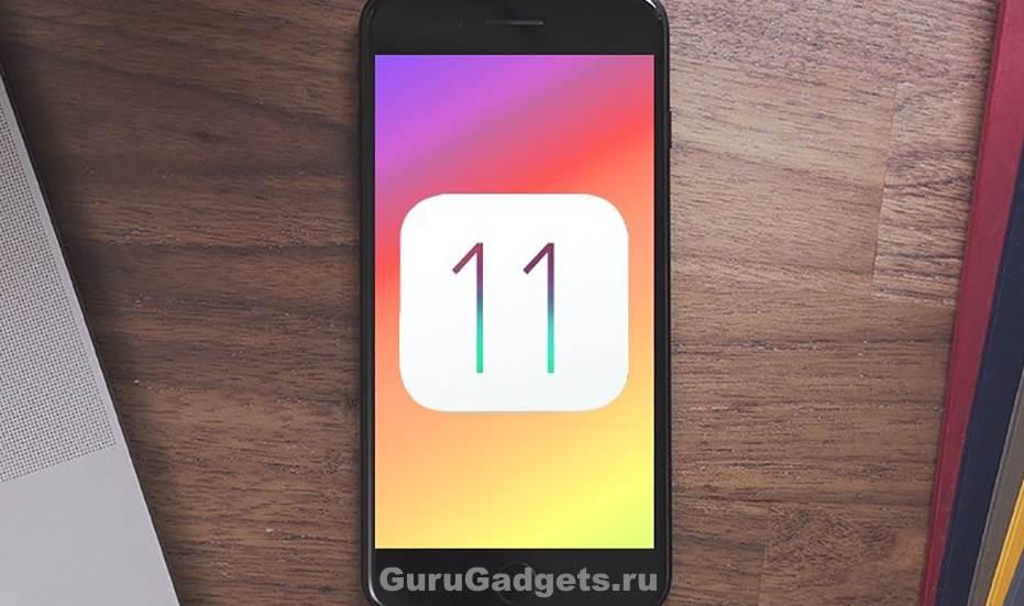 Что нового в iOS 11 beta 8