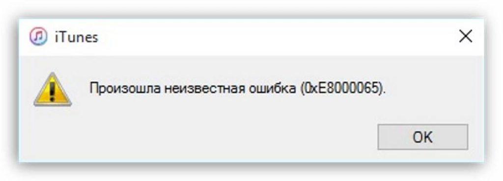 Ошибка 0xe8000065 в iTunes, как исправить