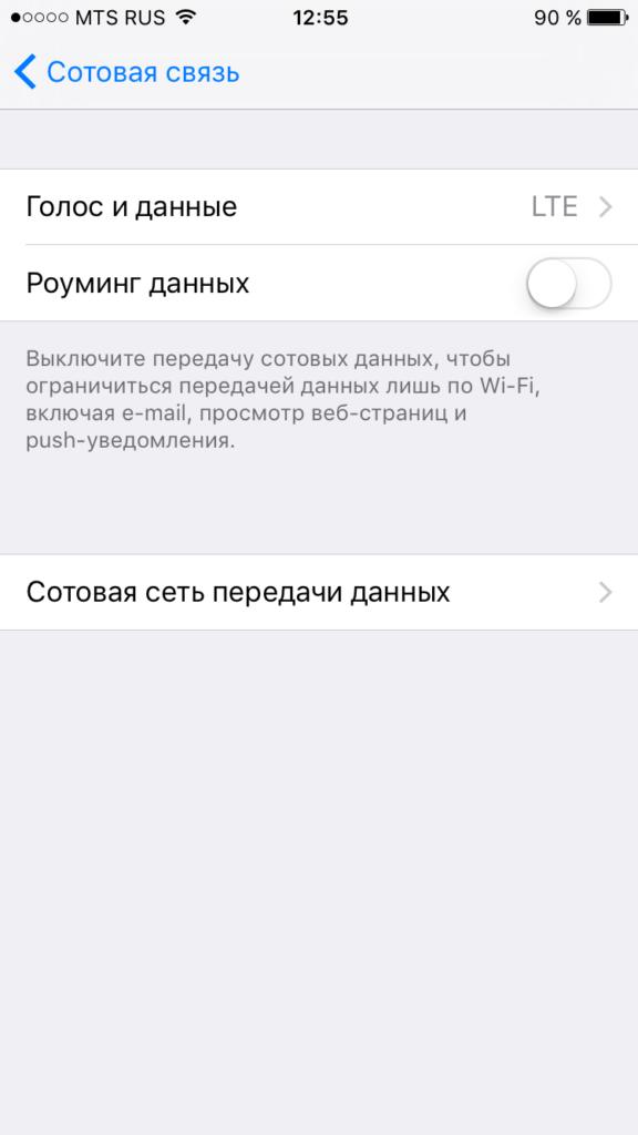 Как включить и настроить режим модема на своем Айфоне.Переходим в меню «Сотовая связь»-> Параметры данных» -> «Сотовая сеть передачи данных».