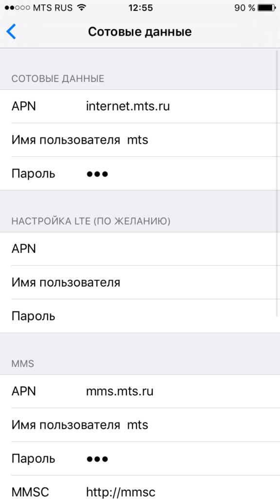 Как включить и настроить режим модема на своем Айфоне.Переходим в меню «Сотовая связь»-> Параметры данных» -> «Сотовая сеть передачи данных».(2)