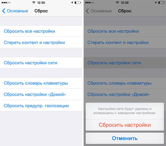 Сброс сетевых настроек в iOS