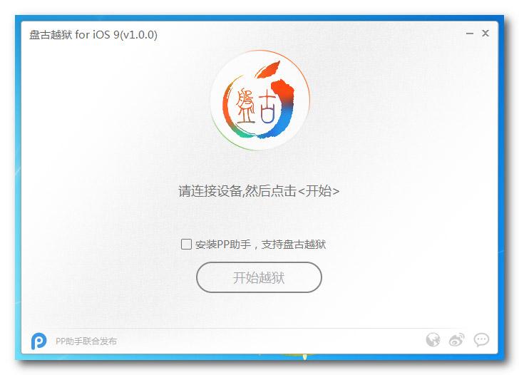 Джейлбрейк iOS 9 на iPhone и iPad с помощью Pangu9(5)
