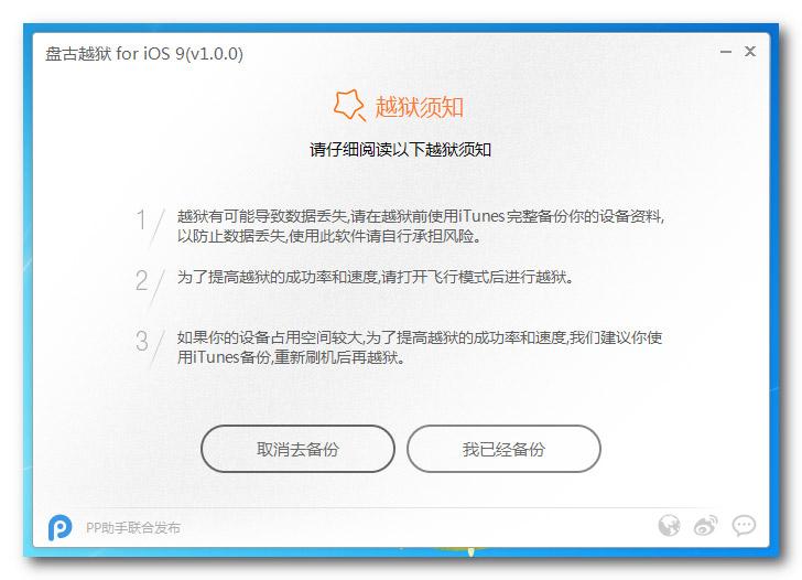 Джейлбрейк iOS 9 на iPhone и iPad с помощью Pangu9(6)