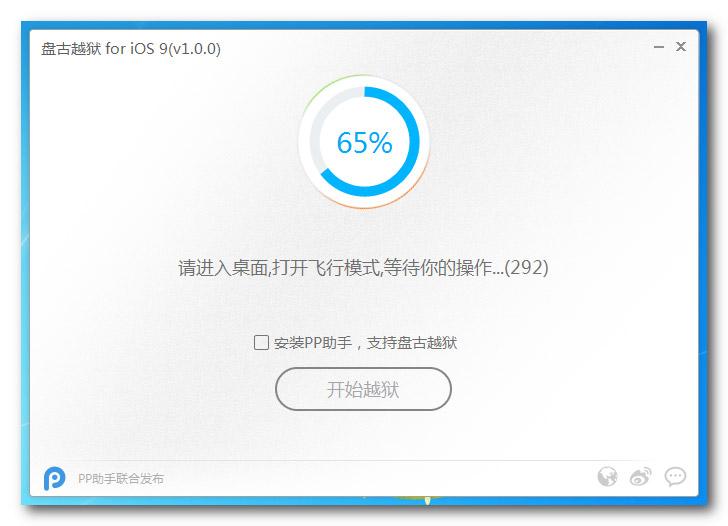 Джейлбрейк iOS 9 на iPhone и iPad с помощью Pangu9(7)