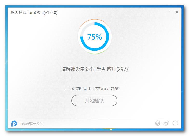 Джейлбрейк iOS 9 на iPhone и iPad с помощью Pangu9(9)