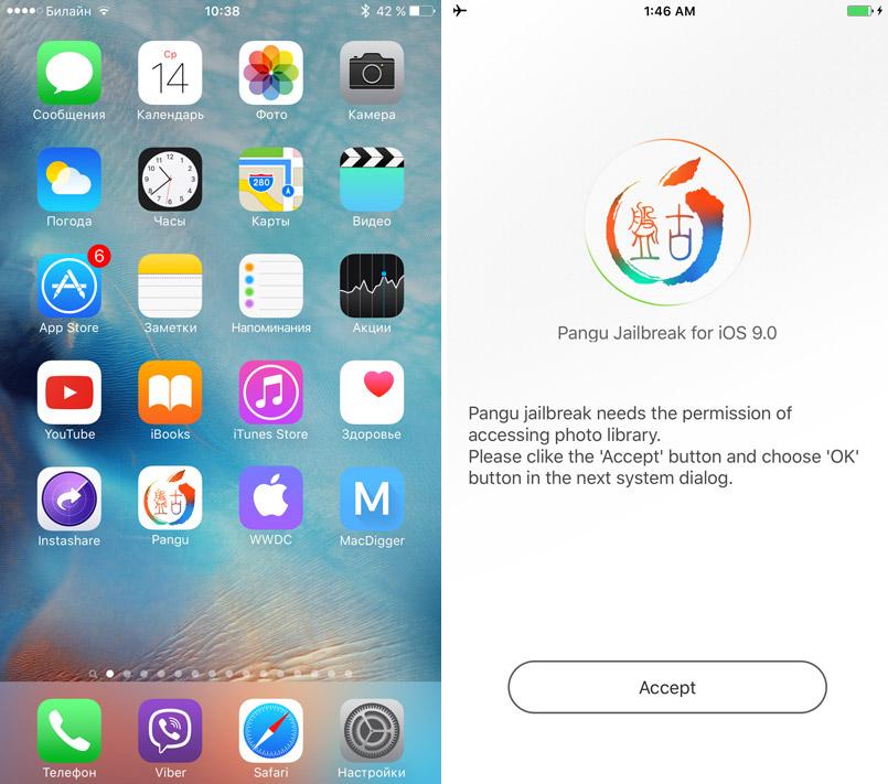 Джейлбрейк iOS 9 на iPhone и iPad с помощью Pangu9(10)