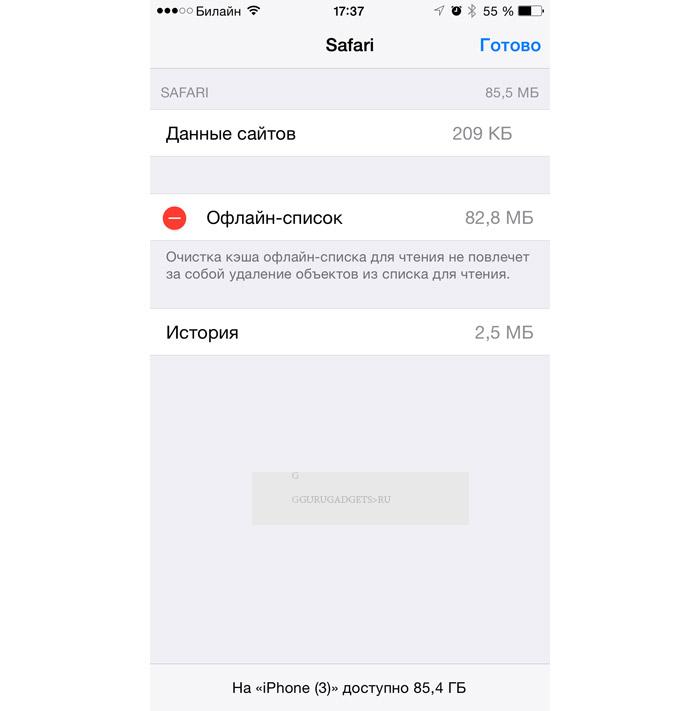 Очистка офлайн-списков в Safari