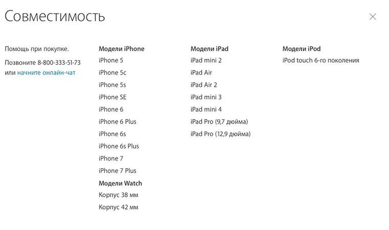 Apple AirPods.Совместимость