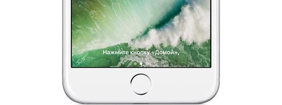 Как вернуть старый способ разблокировки в iOS 10