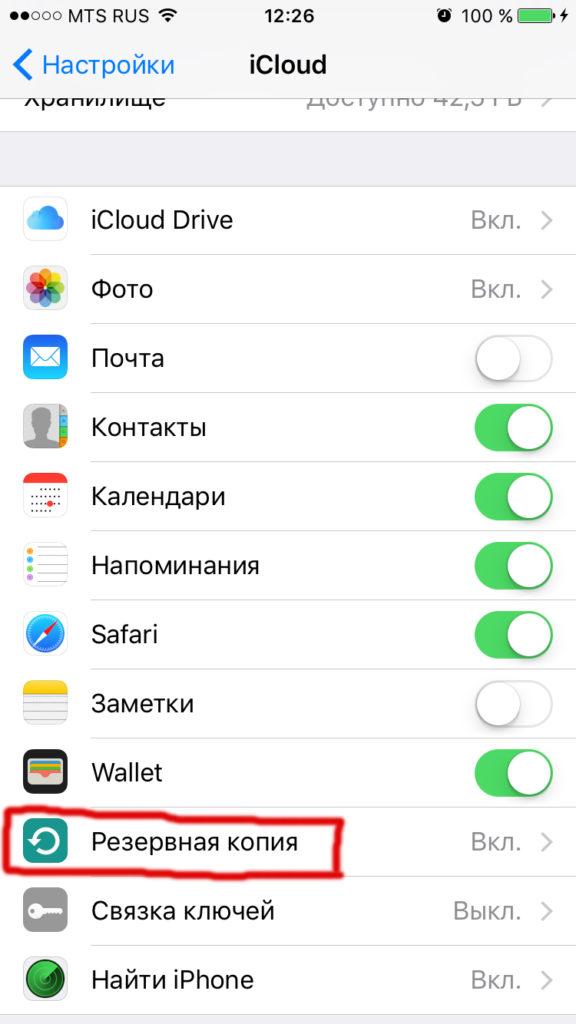 Создание резервной копии IPhone. Выьираем пункт Резервная копия