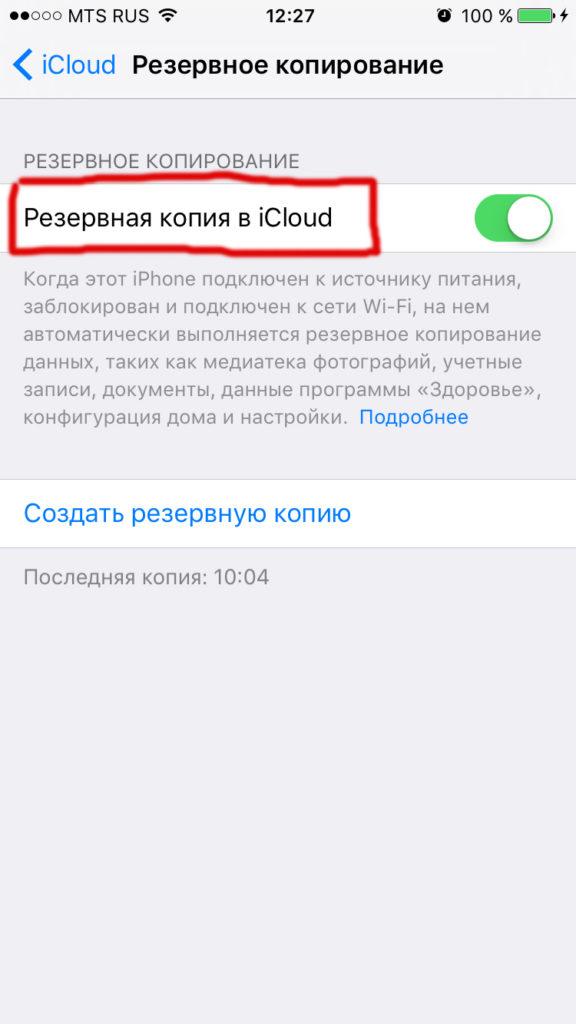 Создание резервной копии IPhone.Активируем пункт «Резервная копя в ICloud»