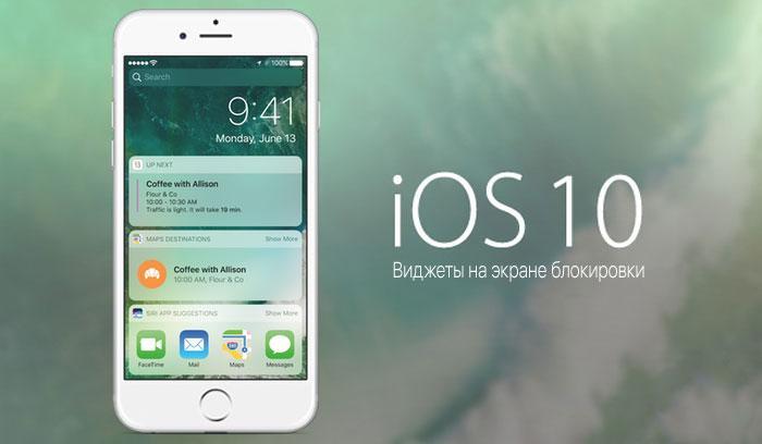 Как полностью отключить виджеты на экране блокировки в iOS 10
