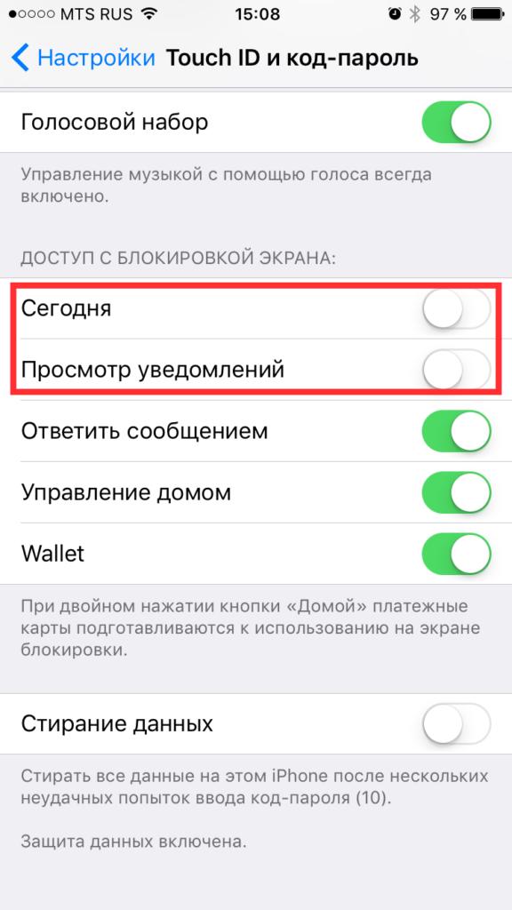 Как полностью отключить виджеты на экране блокировки в iOS 10.Далее в разделе «Доступ с блокировкой экрана» деактивируем пункты «Сегодня» и «Просмотр уведомлений».