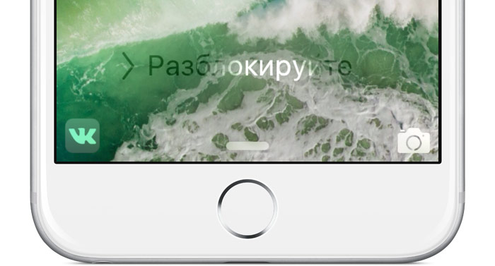 Как вернуть старый способ разблокировки в iOS 10(2)