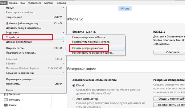 Создание резервной копии IPhone.Соедините своё устройство с компьютером через USB-кабель