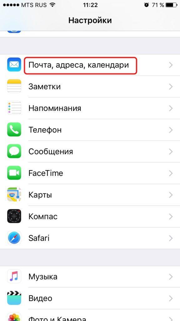 Как настроить почту Yandex на iPhone.Заходим в «Настройки» и находим там пункт «Почта ,адреса, календари».