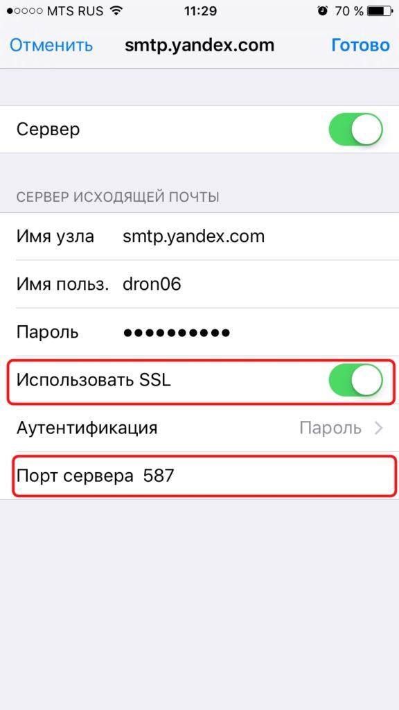 Как настроить почту Yandex на iPhone.Проверяем, что у нас активирован пункт «Использовать SSL» и порт сервера прописан 465. Как видно на картинке у меня почта работает хорошо с портом 587.