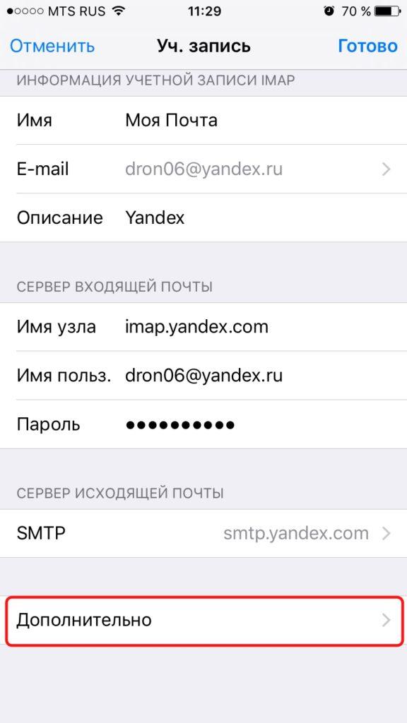 Как настроить почту Yandex на iPhone.Жмём на «Готово»-«Назад» и переходим во вкладку «Дополнительно».