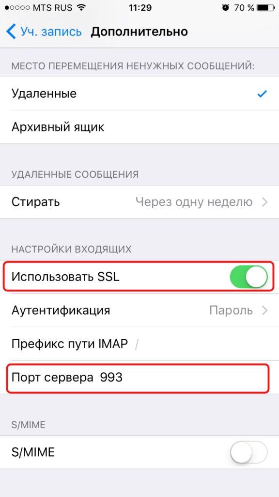 Как настроить почту Yandex на iPhone.Убедитесь, что у вас в разделе «Настройки входящих» активирован пункт «Использовать SSL» и порт сервера прописан 993.