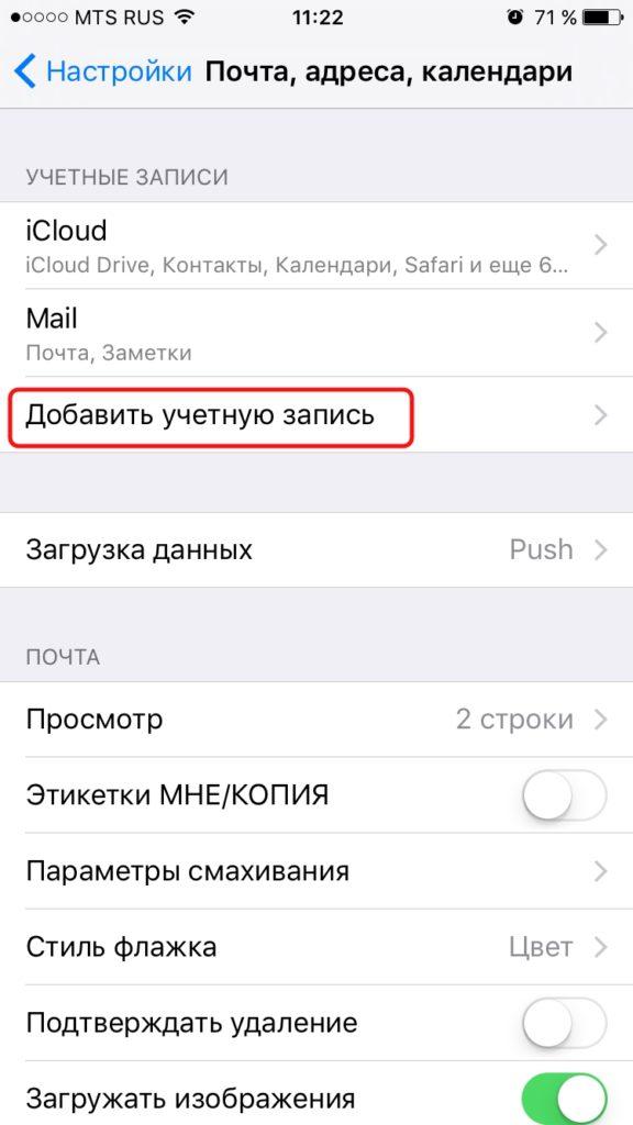 Как настроить почту Yandex на iPhone.Далее жмём на «Добавить учетную запись».