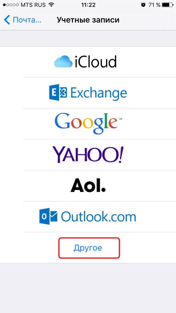 Как настроить почту Yandex на iPhone.В следующем меню нажимаем на пункт «Другое». Увы, Apple не жалует Yandex.