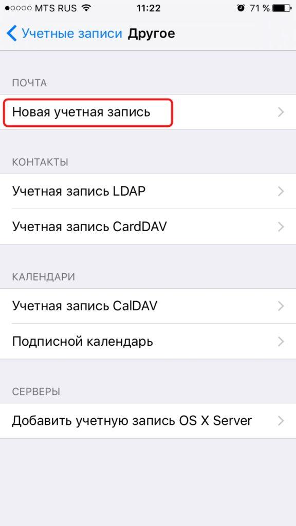 Как настроить почту Yandex на iPhone.Выбираем «Новая учетная запись».