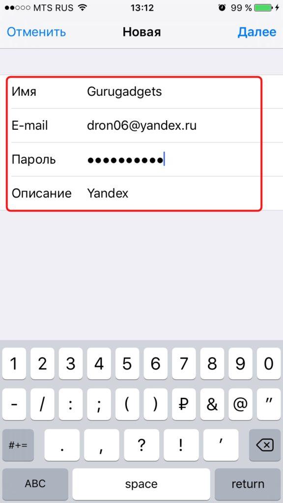 Как настроить почту Yandex на iPhone.В открывшемся окне нужно будет заполнить все поля.