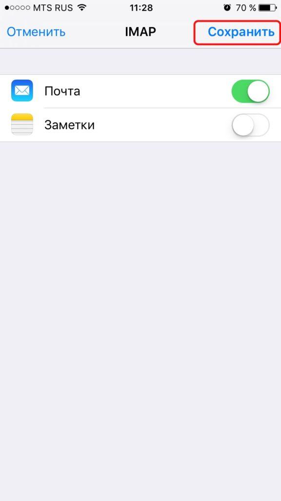 Как настроить почту Yandex на iPhone.В открывшемся окне жмём на «Сохранить».