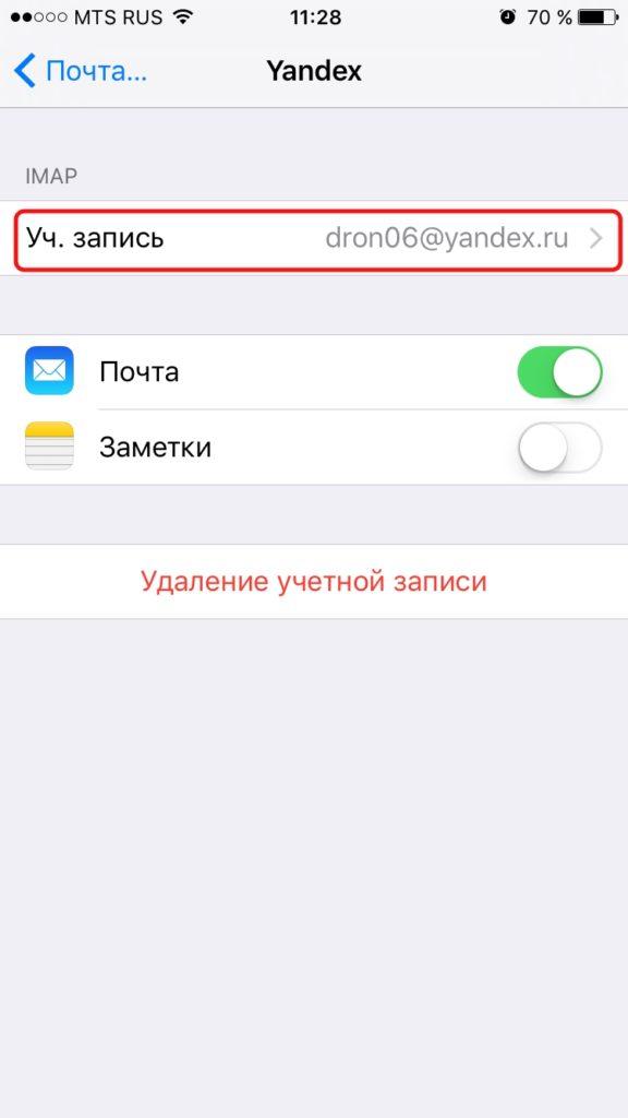 Как настроить почту Yandex на iPhone.Снова идём в «Настройки» - «Почта, адреса, календари» - почта которую мы создали.