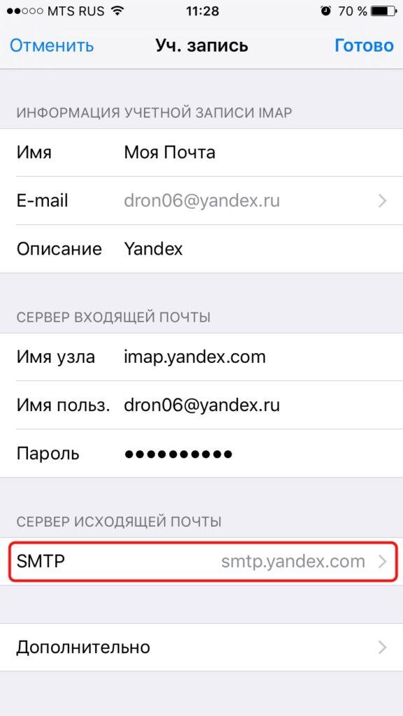 Как настроить почту Yandex на iPhone.В ней выберем SMTP который находится в разделе «Сервер исходящей почты».