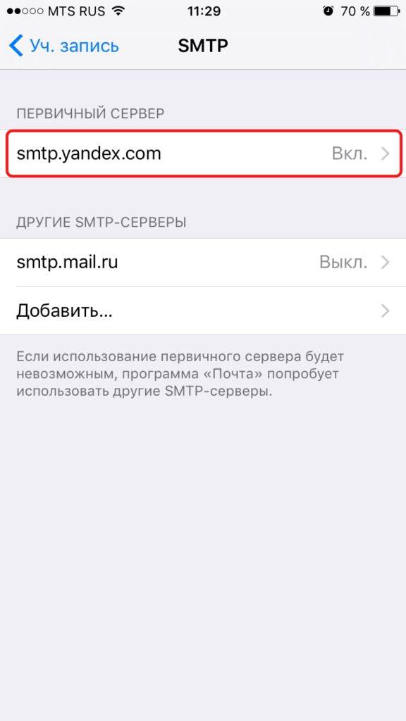 Как настроить почту Yandex на iPhone.Если в вашем уже существуют настроенный почтовый ящик yandex.ru, то вам нужно просто нажать на smtp.yandex.com