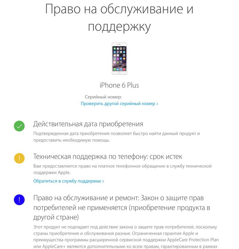Как проверить право на гарантийное обслуживание и поддержку iPhone и iPad.Нажимаем га кнопку «Продолжить»
