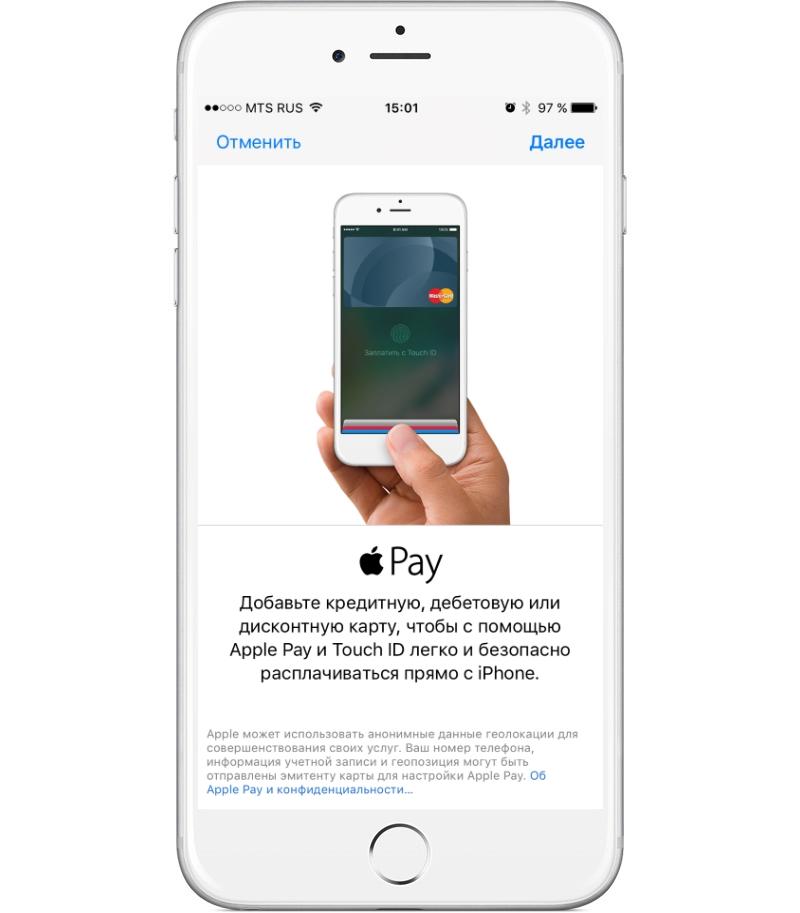 Настройка Apple Pay в России.Нажимаем клавишу «Добавить платежную карту».