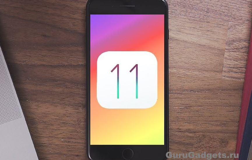 Apple выпустила iOS 11 beta 6