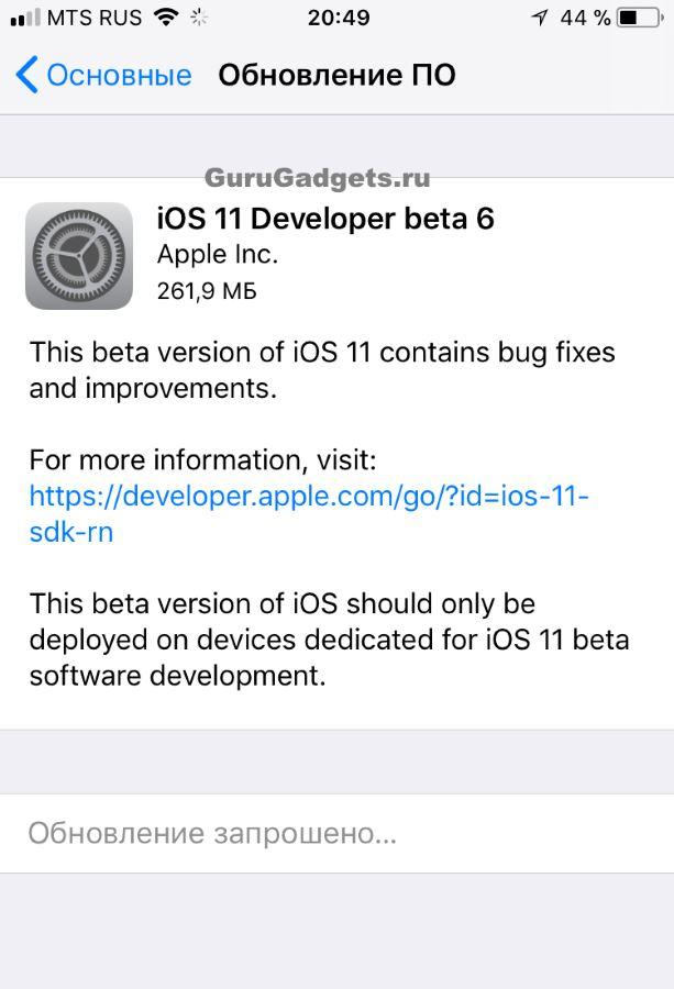 Появилась iOS 11 beta 6