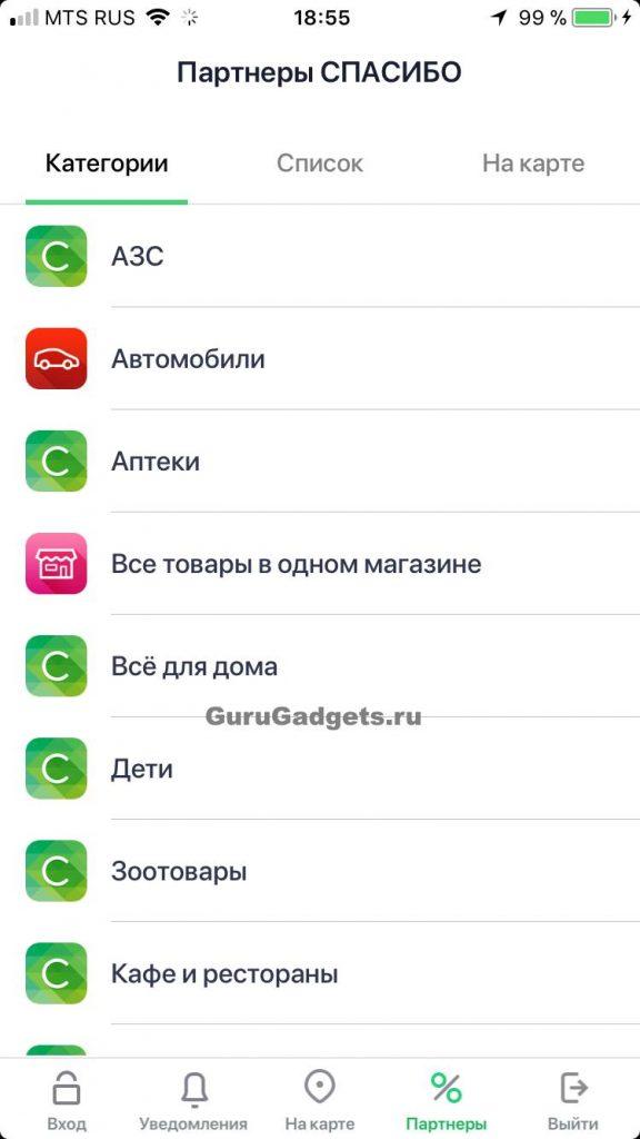 Сбербанк Онлайн на Айфон