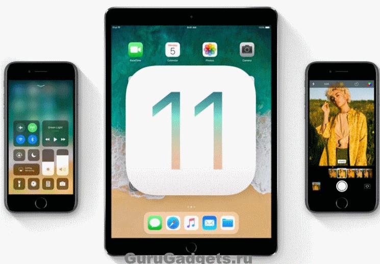 Вышла iOS 11 beta 5