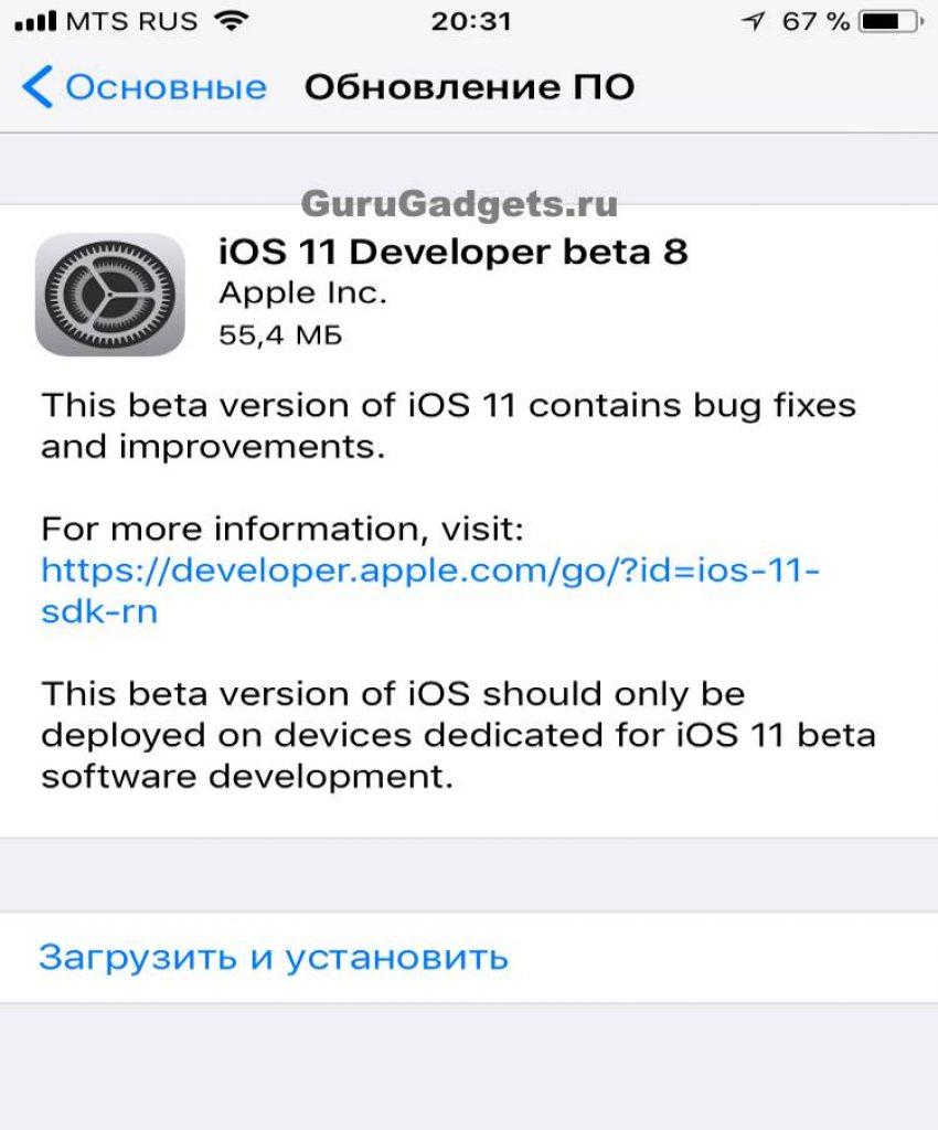 Вышла iOS 11 beta 8
