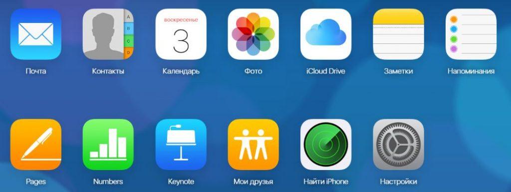 Как найти Айфон через iCloud