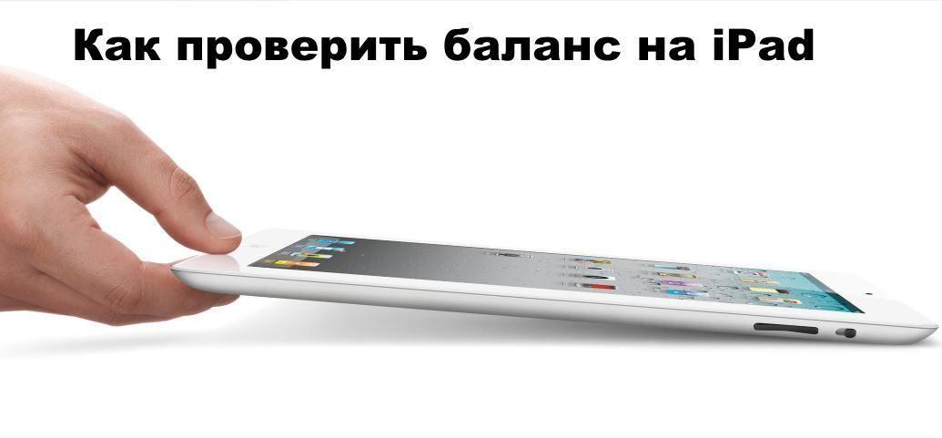 Как проверить баланс на iPad