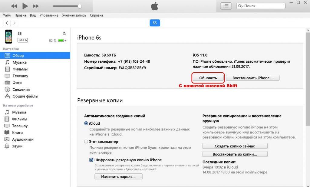 Обновить до iOS 11