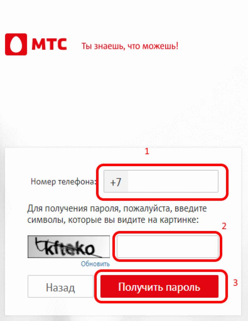 Получение пароля для ЛК МТС