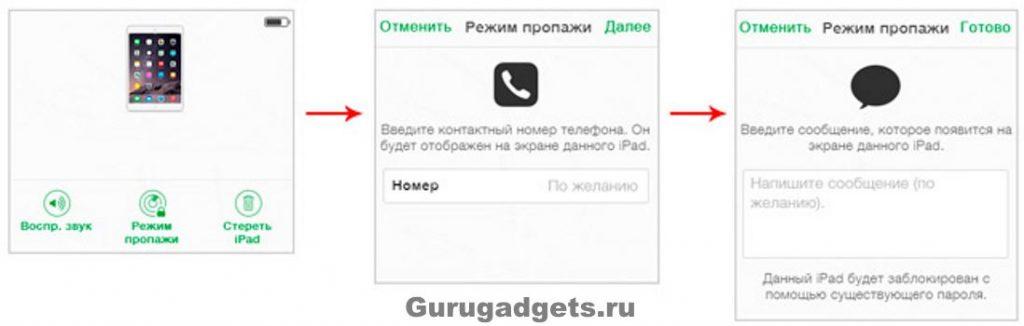 Заблокировать Айфон